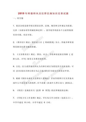 2019年师德师风及法律法规知识竞赛试题.doc