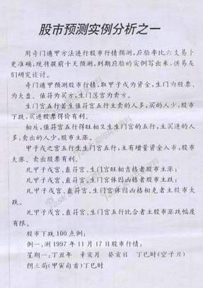奇门遁甲股市预测资料.pdf