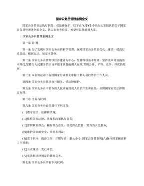 国家公务员管理条例全文.docx