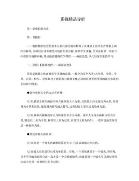 影视作品分析讲义.doc