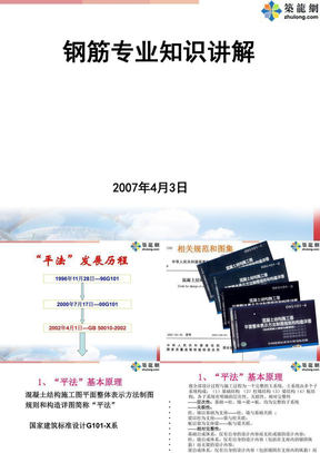 钢筋平法教程(专业知识讲解)[1].ppt.ppt
