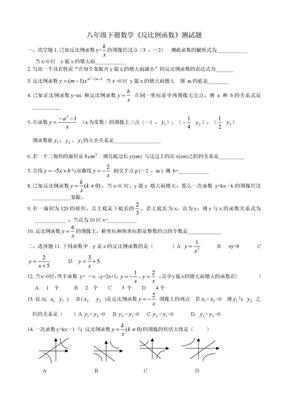 反比例函数试题.doc