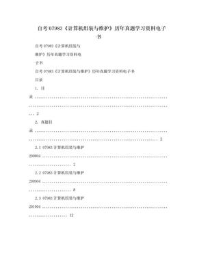 自考07983《计算机组装与维护》历年真题学习资料电子书.doc