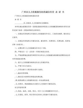 广州市人力资源服务机构诚信经营 承 诺 书.doc