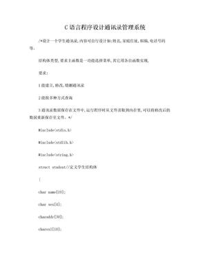 C语言程序设计通讯录管理系统.doc