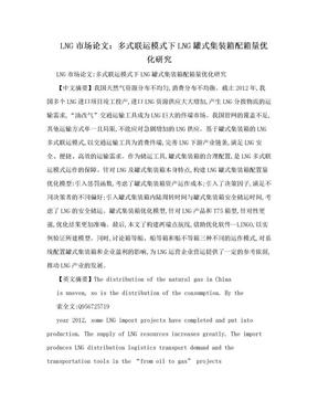 LNG市场论文:多式联运模式下LNG罐式集装箱配箱量优化研究.doc