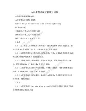 入侵报警系统工程设计规范.doc