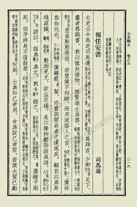 報任安書(提取页面从 古文觀止中華書局掃描版上册).pdf