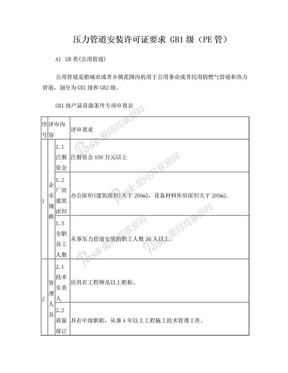 压力管道安装许可证评审要求 GB1级(PE管).doc