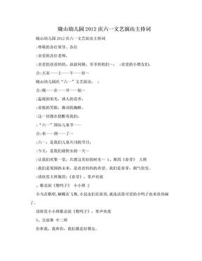 晓山幼儿园2012庆六一文艺演出主持词.doc