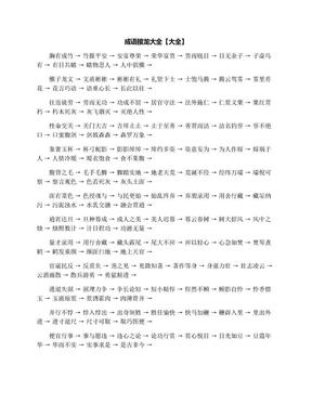 成语接龙大全【大全】.docx