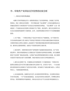 中印软件国家竞争优势比较分析.doc