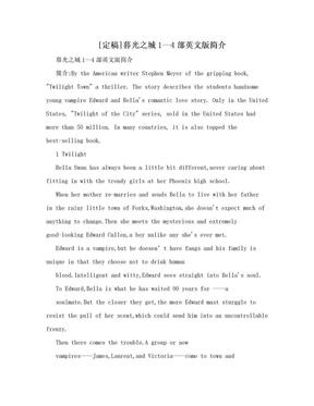 [定稿]暮光之城1—4部英文版简介.doc