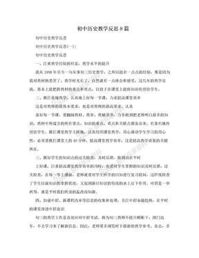 初中历史教学反思8篇.doc