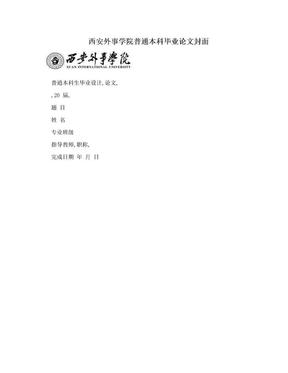 西安外事学院普通本科毕业论文封面.doc