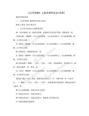 《去年的树》王崧舟课堂实录[培训].doc