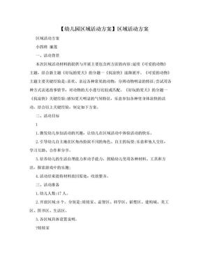 【幼儿园区域活动方案】区域活动方案.doc