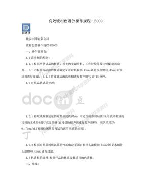 高效液相色谱仪操作规程-U3000.doc