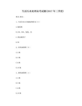 生活污水处理站考试题.doc