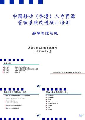 中国移动(香港)人力资源管理系统改进项目培训.ppt
