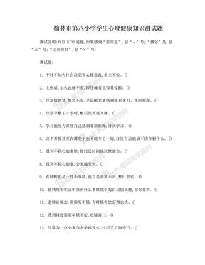小学生心理健康测试题.doc