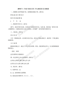 2016年二年级下册语文第三单元测试卷【人教版】.docx