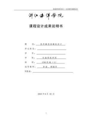 1医用棉签卷棉机设计-机械原理课程设计(样本).doc