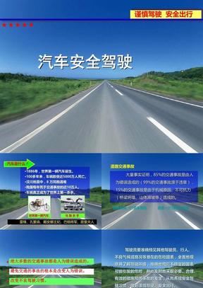 《汽车安全驾驶》PPT课件.ppt