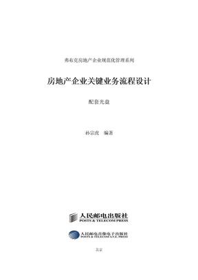 房地产企业关键业务流程设计配套光盘.doc