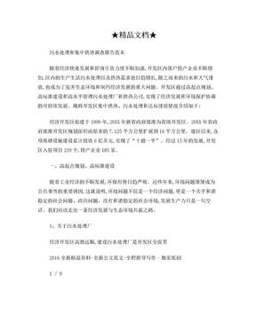 污水处理和集中供热调查报告范本.doc