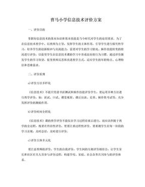 小学信息技术评价方案及评价表.doc