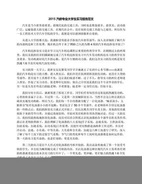 2015汽修专业大学生实习报告范文.docx