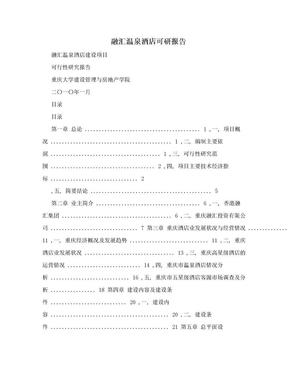 融汇温泉酒店可研报告.doc