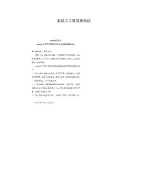 农民工工资发放办法.doc