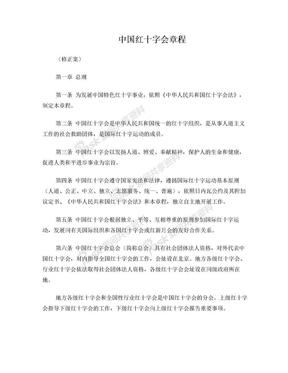 中国红十字会章程(修正案).doc