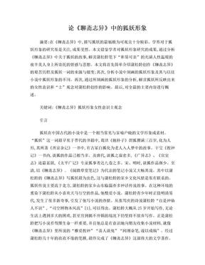 论《聊斋志异》中的狐妖形象.doc