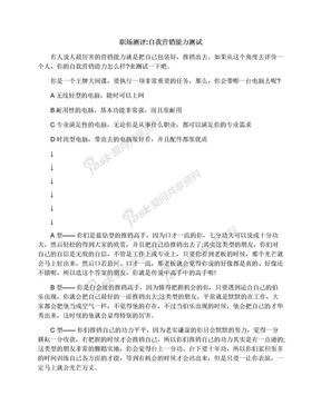 职场测评:自我营销能力测试.docx