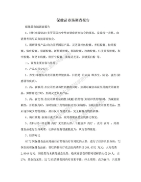 保健品市场调查报告.doc
