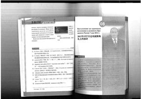 普京的魅力演讲40-81.pdf