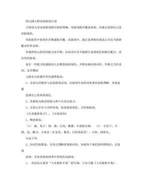 幼儿园大班表演游戏计划.doc