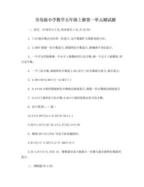青岛版小学数学五年级上册第一单元测试题.doc