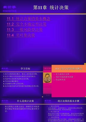 (11)第11章 统计决策(曾五一).ppt