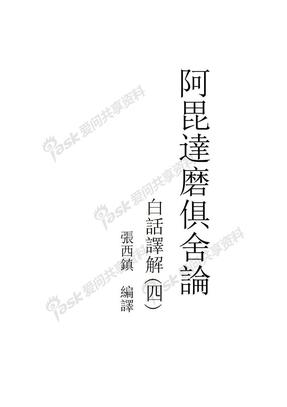 俱舍論第四冊_2013版.doc