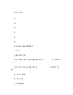 维保合同版本(1).doc