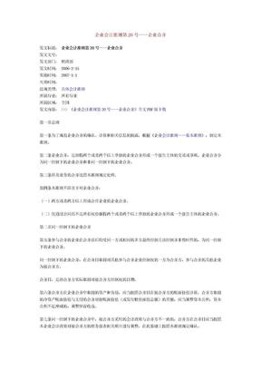 企业会计准则第20号——企业合并.doc