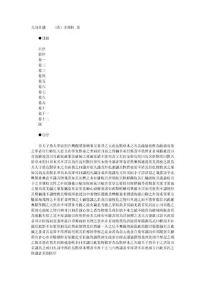 毛诗多识 清 多隆阿 卷01.doc