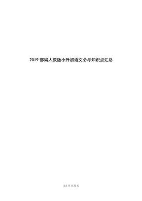 2019部编人教版小升初语文必考知识点汇总.docx