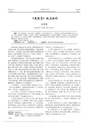 _夷坚志_佚文拾补.pdf