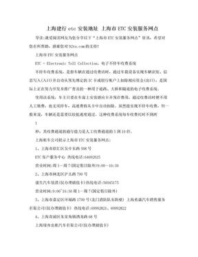 上海建行etc安装地址 上海市ETC安装服务网点.doc