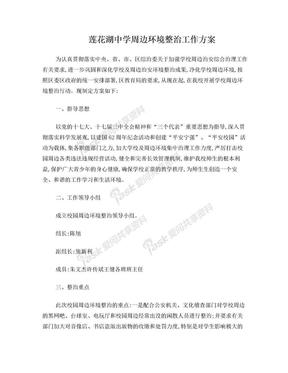 学校周边环境治理工作方案.doc